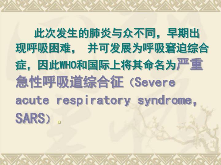 此次发生的肺炎与众不同,早期出现呼吸困难, 并可发展为呼吸窘迫综合症,因此