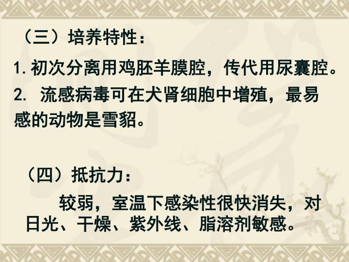 (三)培养特性:
