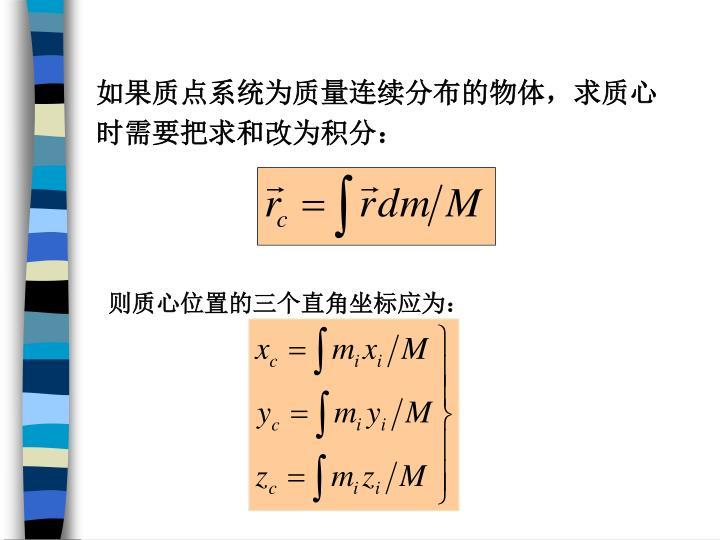 如果质点系统为质量连续分布的物体,求质心时需要把求和改为积分: