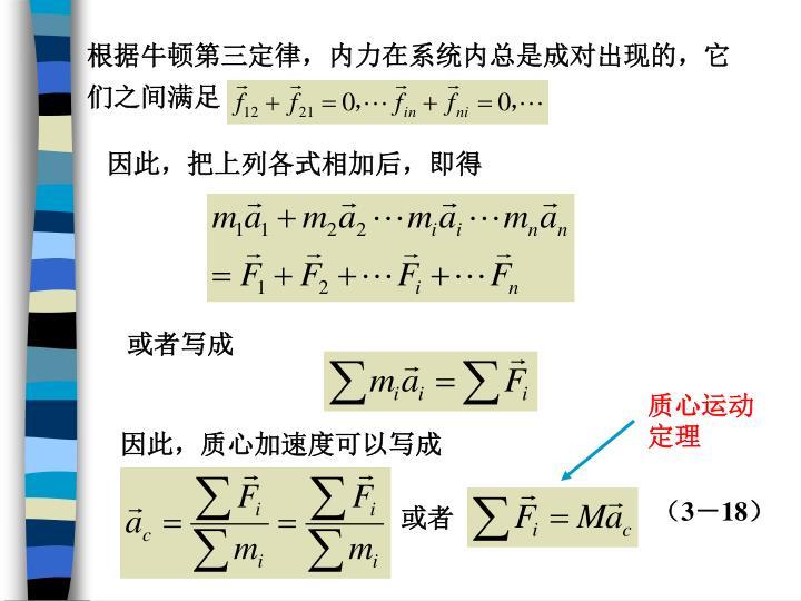 根据牛顿第三定律,内力在系统内总是成对出现的,它们之间满足
