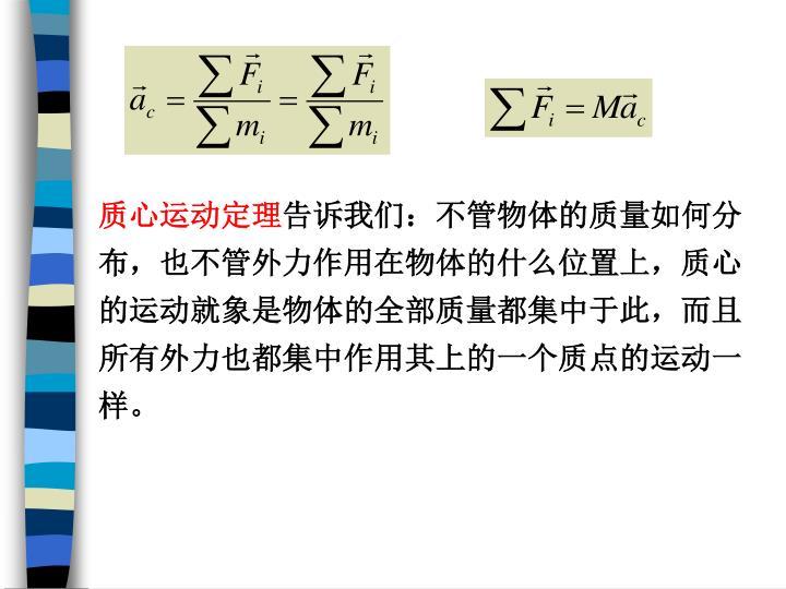 质心运动定理