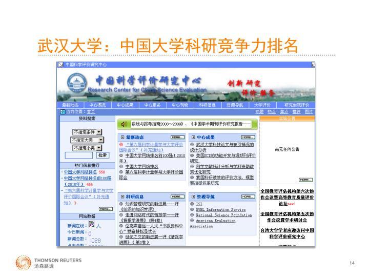 武汉大学:中国大学科研竞争力排名