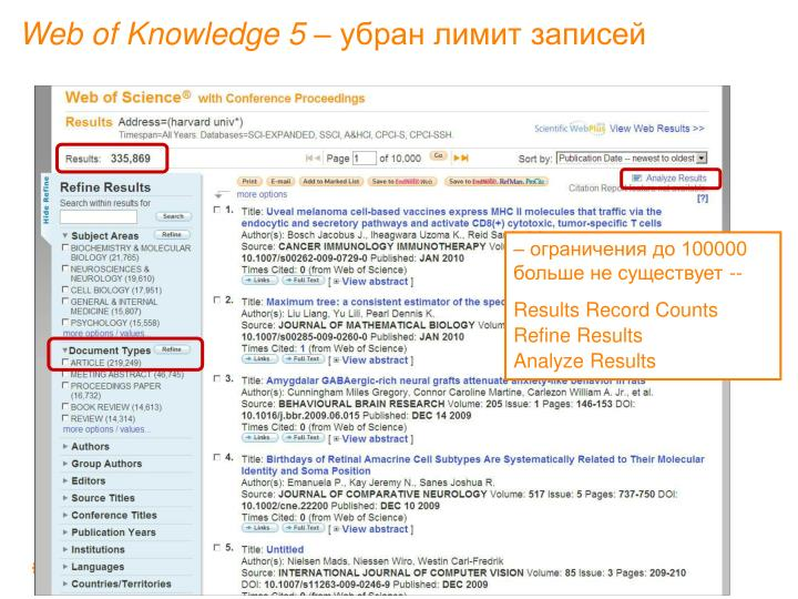 Web of Knowledge 5 –