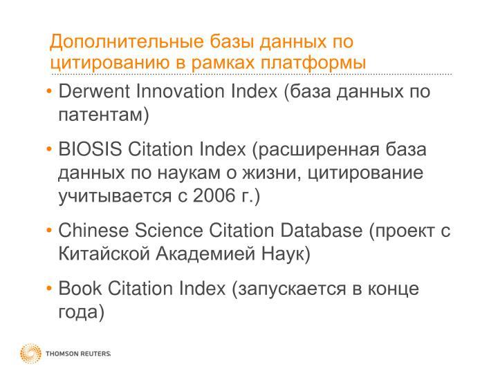 Дополнительные базы данных по цитированию в рамках платформы