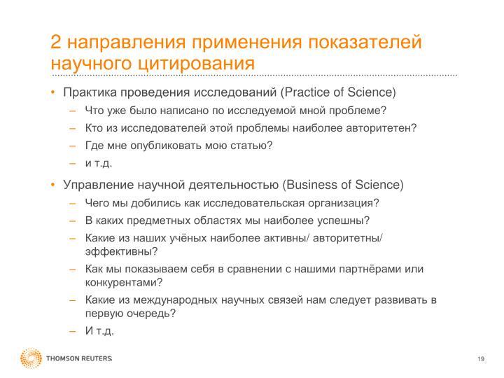 2 направления применения показателей научного цитирования