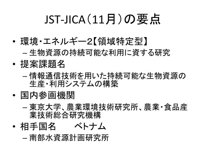 JST-JICA
