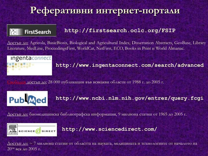 http://firstsearch.oclc.org/FSIP