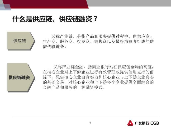 什么是供应链、供应链融资?