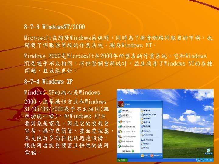 8-7-3 WindowsNT/2000