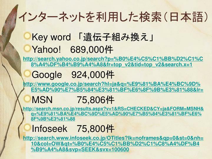 インターネットを利用した検索(日本語)