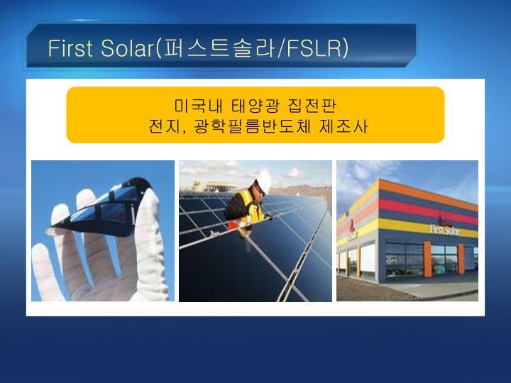 First Solar(