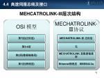 mehcatrolink iii