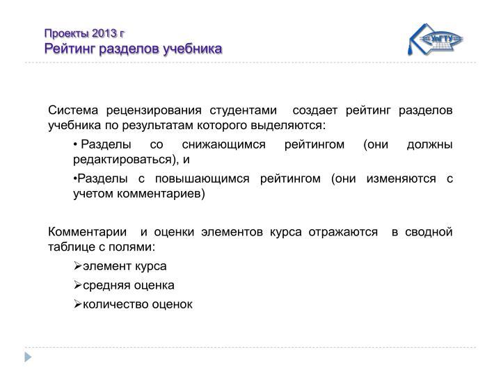 Проекты 2013 г
