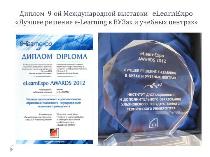 Диплом  9-ой Международной выставки
