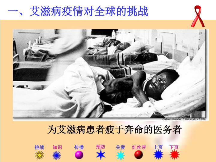 为艾滋病患者疲于奔命的医务者