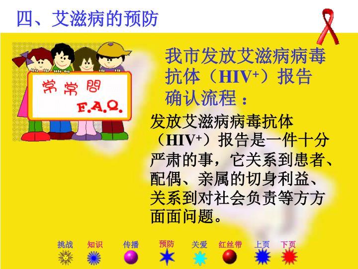四、艾滋病的预防