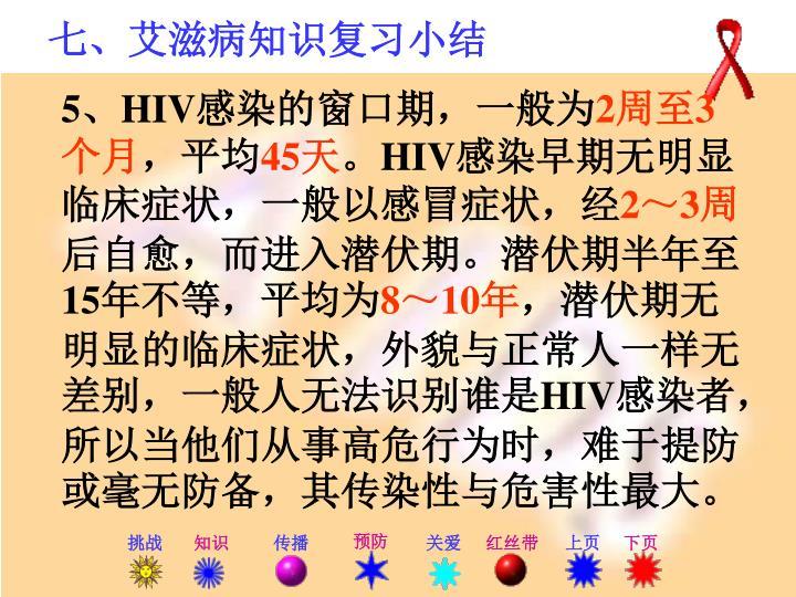 七、艾滋病知识复习小结