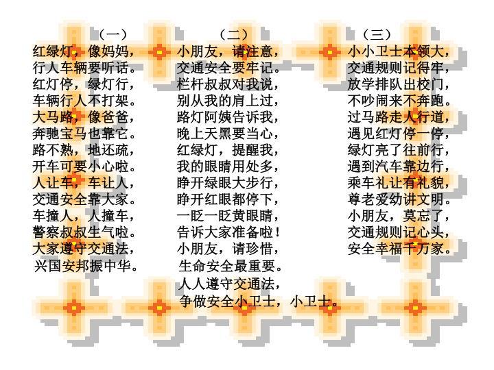(一)                     (二)                           (三)
