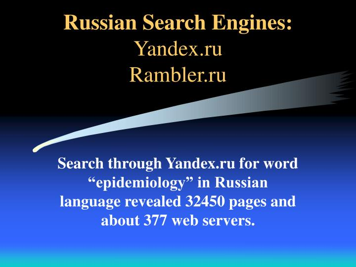 Russian Search Engines: