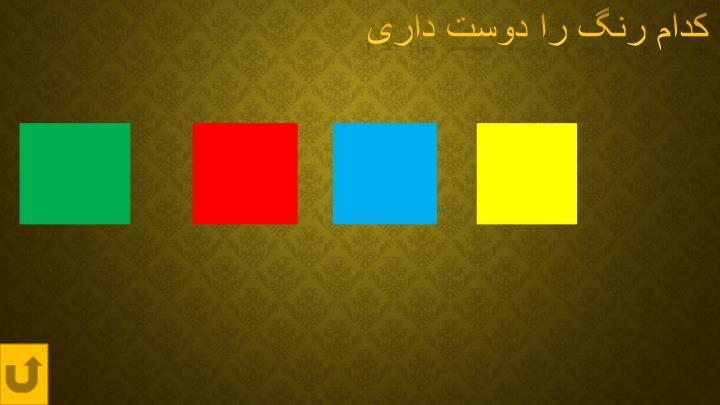 کدام رنگ را دوست داری