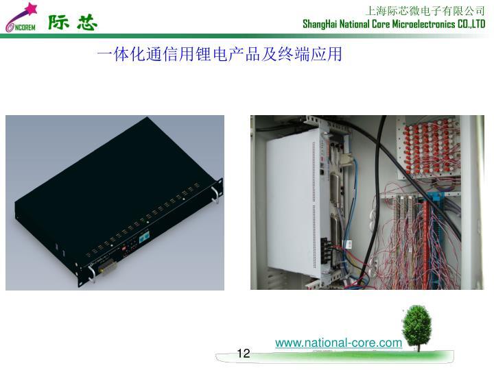 一体化通信用锂电产品及终端应用