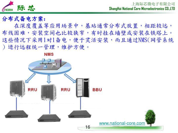 分布式备电方案