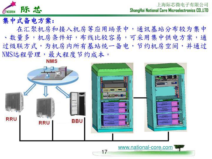 集中式备电方案