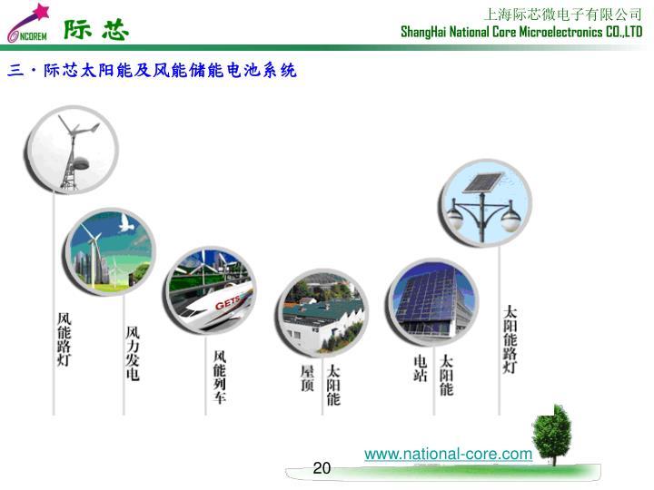 三.际芯太阳能及风能储能电池系统