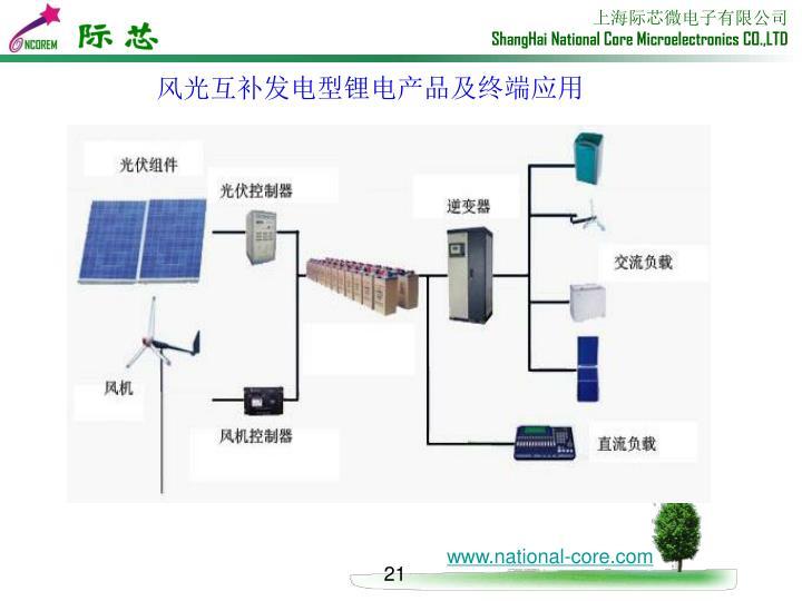 风光互补发电型锂电产品及终端应用