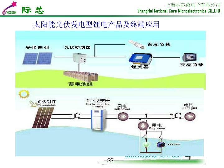 太阳能光伏发电型锂电产品及终端应用