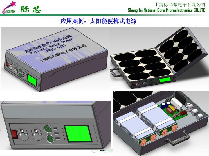 应用案例:太阳能便携式电源