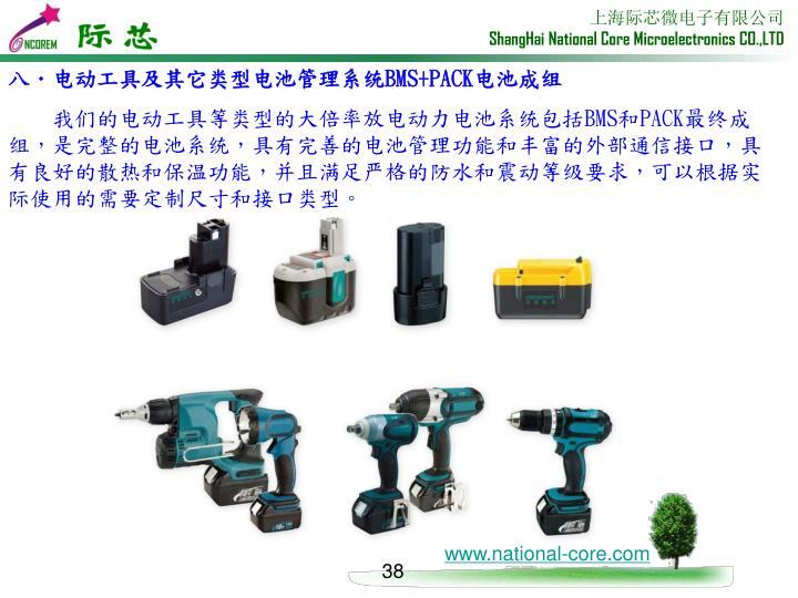 八.电动工具及其它类型电池管理系统