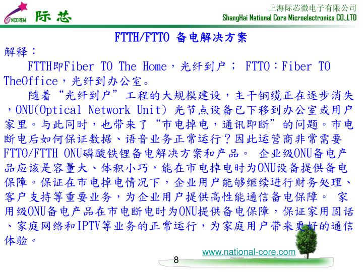FTTH/FTTO