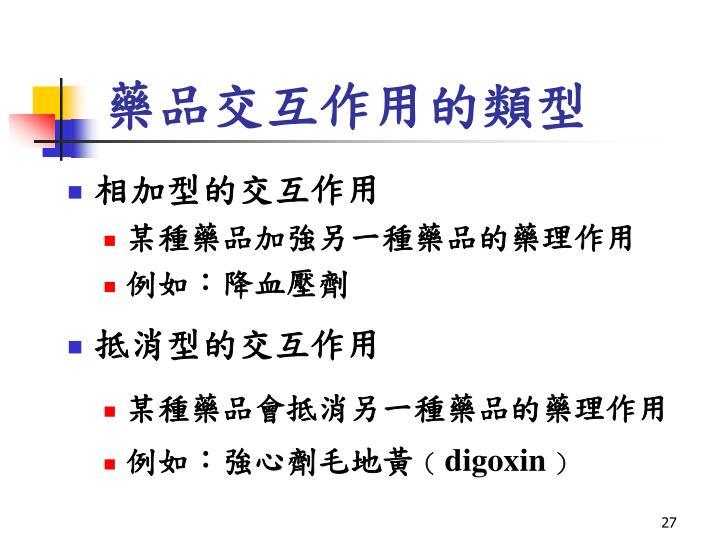藥品交互作用的類型