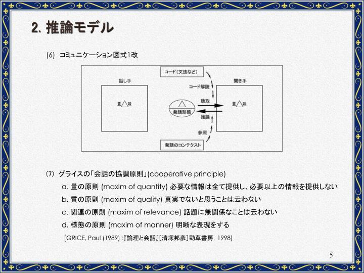 2. 推論モデル