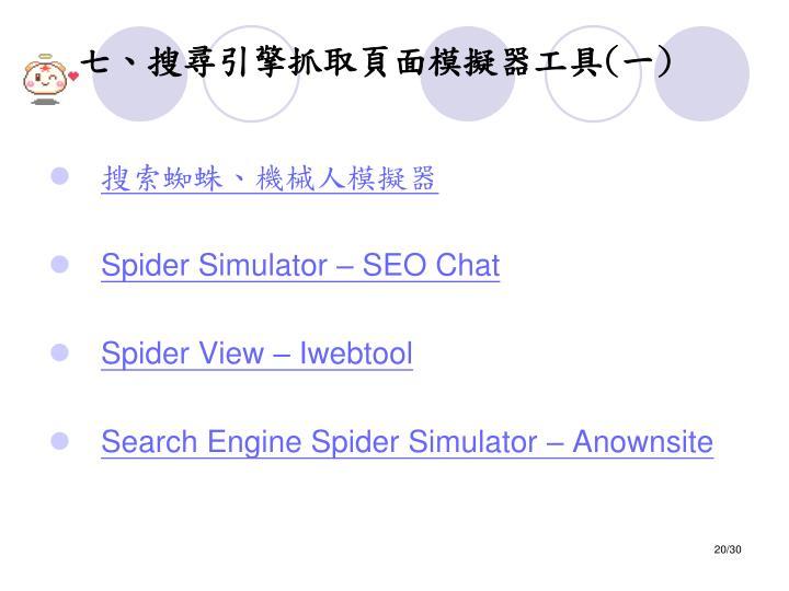 七、搜尋引擎抓取頁面模擬器工具