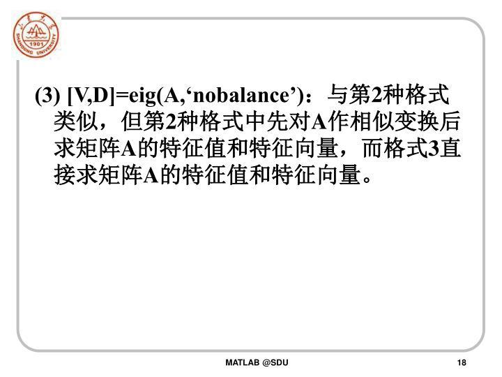 (3) [V,D]=eig(A,'nobalance')