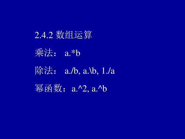 2.4.2
