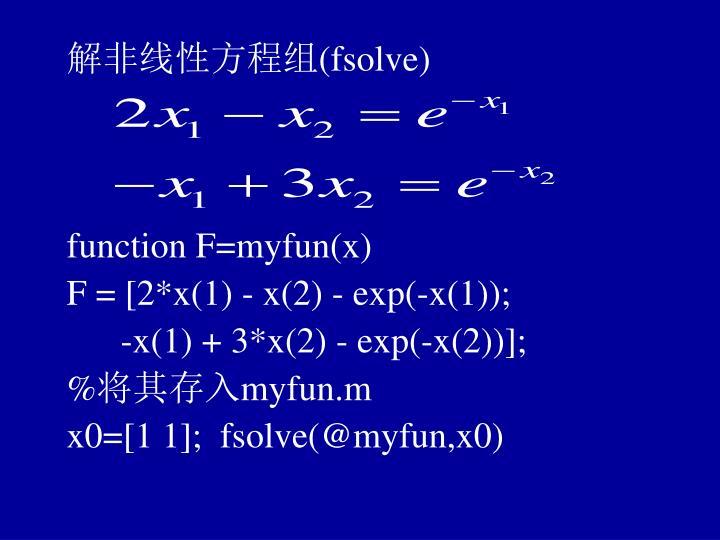 解非线性方程组