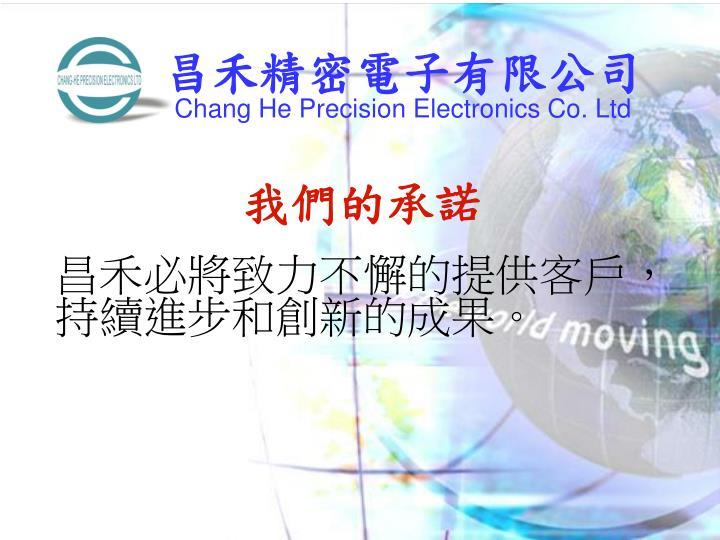 昌禾精密電子有限公司