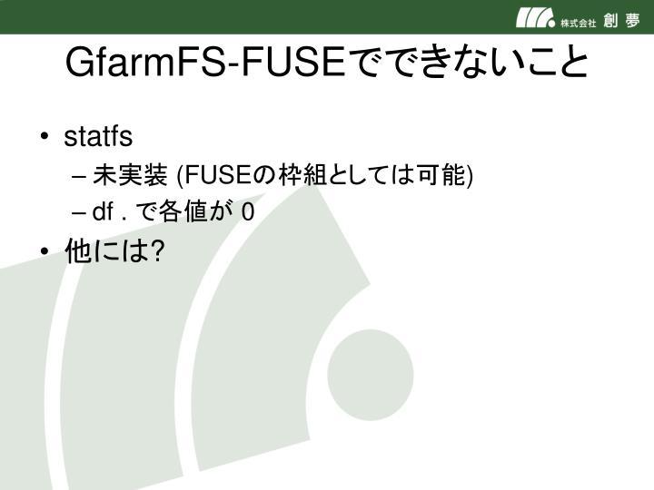 GfarmFS-FUSE