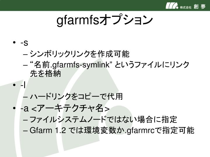 gfarmfs