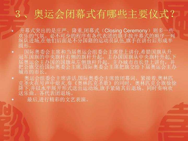 3、奥运会闭幕式有哪些主要仪式?