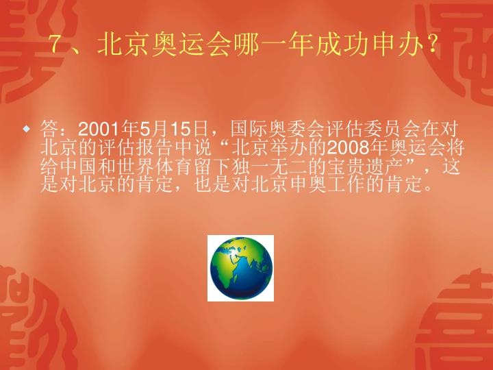 7、北京奥运会哪一年成功申办?