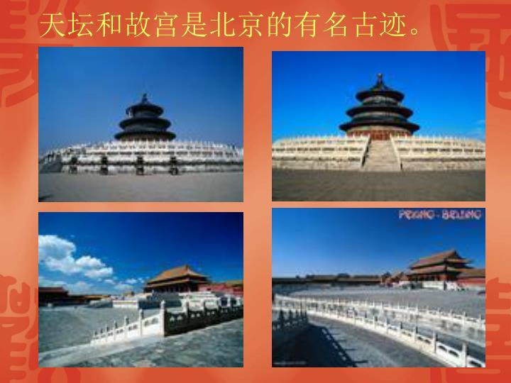 天坛和故宫是北京的有名古迹。