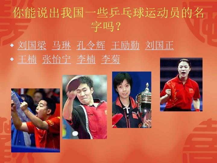你能说出我国一些乒乓球运动员的名字吗?