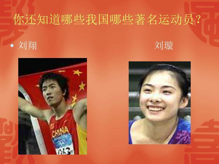 你还知道哪些我国哪些著名运动员?