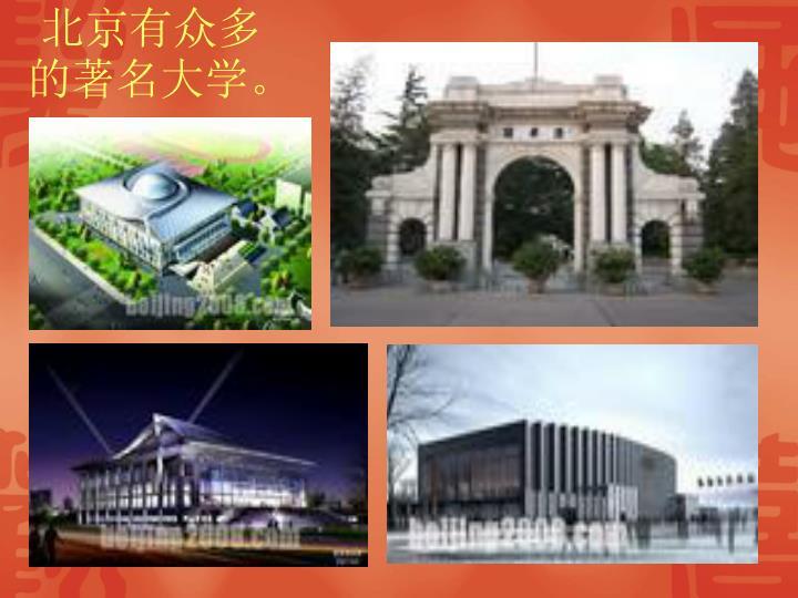 北京有众多的著名大学。