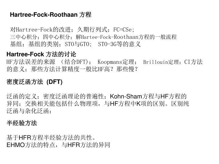 Hartree-Fock-Roothaan