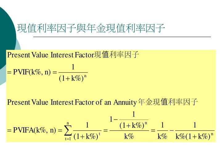 現值利率因子與年金現值利率因子